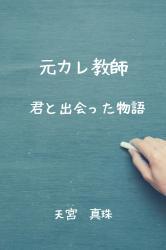 元カレ教師~君と出会った物語~