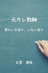 元カレ教師・完結編~君がいる日々、いない日々~