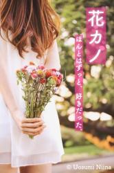 【完】花カノ * ほんとはずっと、好きだった。