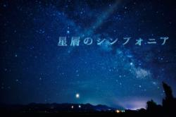 星屑のシンフォニア