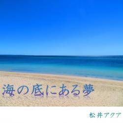 海の底にある夢【完】