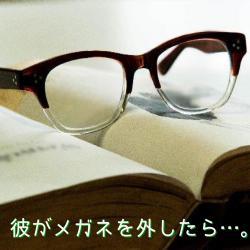 彼がメガネを外したら…。《続編も完結しました!》