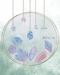 受得る -jewel-【完】