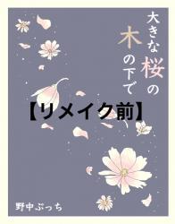 【リメイク前】大きな桜の木の下で【完】