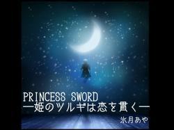 PRINCESS SWORD―姫のツルギは恋を貫く―