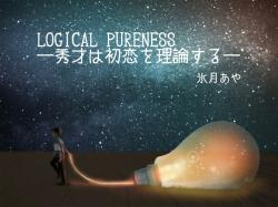 LOGICAL PURENESS―秀才は初恋を理論する―
