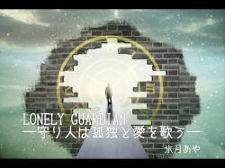 LONELY GUARDIAN―守り人は孤独と愛を歌う―