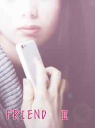 【短】FRIEND Ⅱ
