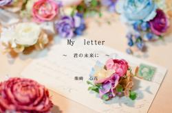 My letter 〜君の未来に〜