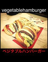 ベジタブルハンバーガー