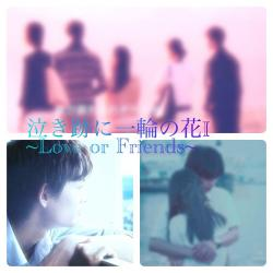 泣き跡に一輪の花Ⅰ~Love or Friends~