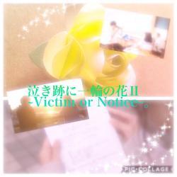 泣き跡に一輪の花Ⅱ~Victim or Notice~。(20P以降加筆修正中)