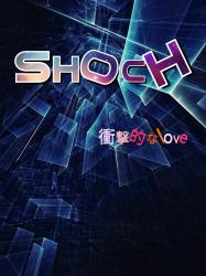 SHOCK -衝撃的なlove-