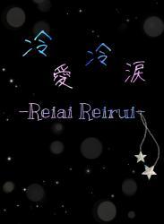 冷愛冷涙-Reiai Reirui-