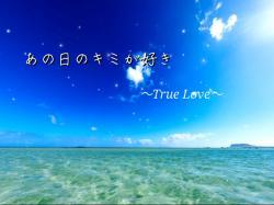 あの日のキミが好き~True Love~