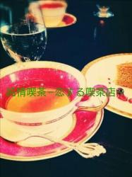 純情喫茶―恋する喫茶店―