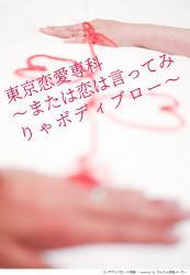 東京恋愛専科~または恋は言ってみりゃボディブロー~