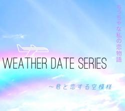 Weather Date Series~君と恋する空模様