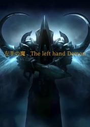 左手の魔〜The left hand Demon