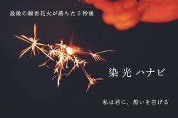 染 光 ハナビ