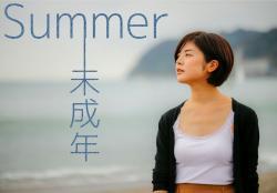 Summer -未成年-