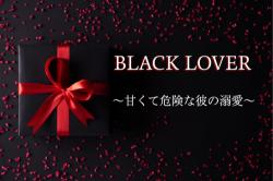 【完】BLACK LOVER~甘くて危険な彼の溺愛~