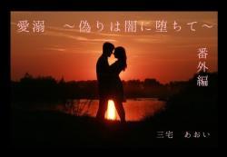 愛溺〜番外編集〜