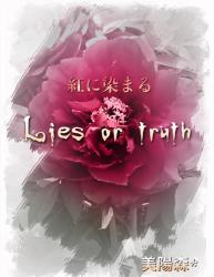 紅に染まる〜Lies or truth〜