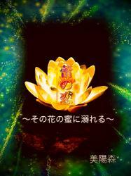 蕾の恋〜その花の蜜に溺れる〜