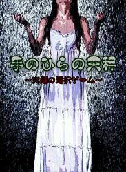 手のひらの天秤 ~究極の選択ゲーム~